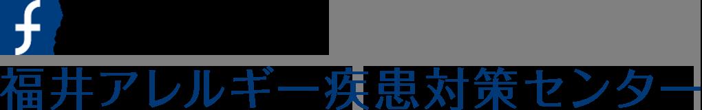 福井大学医学部付属病院 福井アレルギー疾患対策センター